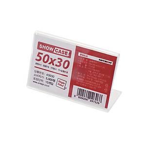 아트사인 POP 꽂이 7748(A5030) 단면 50 X 30mm 10개입