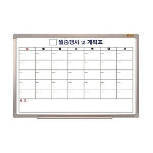 두문 월중행사표 화이트보드 한글 900X600