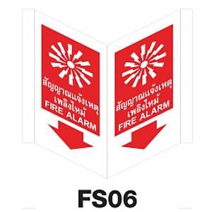 ป้ายเครื่องหมายป้องกันอัคคีภัย FS06 อลูมิเนียม