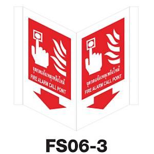 ป้ายเครื่องหมายป้องกันอัคคีภัย FS06-3 อลูมิเนียม