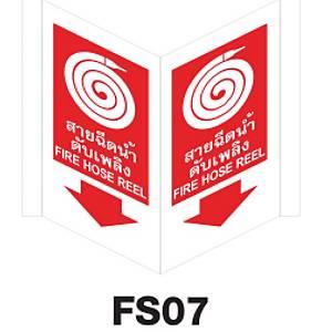 ป้ายเครื่องหมายป้องกันอัคคีภัย FS07 อลูมิเนียม