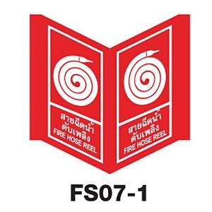 ป้ายเครื่องหมายป้องกันอัคคีภัย FS07-1 อลูมิเนียม