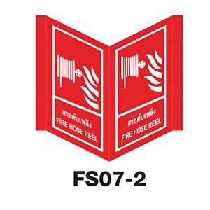 ป้ายเครื่องหมายป้องกันอัคคีภัย FS07-2 อลูมิเนียม