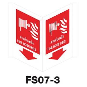 ป้ายเครื่องหมายป้องกันอัคคีภัย FS07-3 อลูมิเนียม