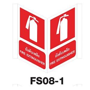 ป้ายเครื่องหมายป้องกันอัคคีภัย FS08-1 อลูมิเนียม