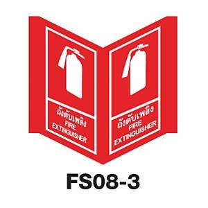 ป้ายเครื่องหมายป้องกันอัคคีภัย FS08-3 อลูมิเนียม