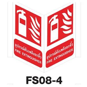 ป้ายเครื่องหมายป้องกันอัคคีภัย FS08-4 อลูมิเนียม