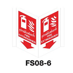 ป้ายเครื่องหมายป้องกันอัคคีภัย FS08-6 อลูมิเนียม