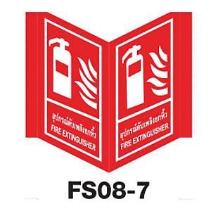 ป้ายเครื่องหมายป้องกันอัคคีภัย FS08-7 อลูมิเนียม