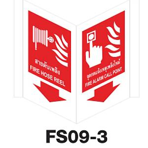 FS09-3 FIRE EQUIPMENT SIGN ALUMINIUM