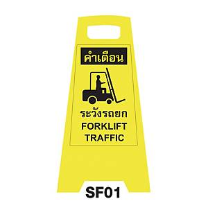 SF01 SAFETY FLOOR SIGN  FORKLIFT TRAFFIC