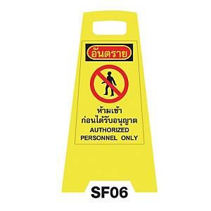 SF06 SAFETY FLOOR SIGN  AUTHORIZED PERSONNAL ONLY