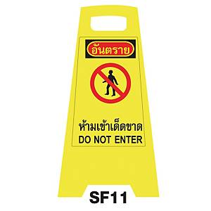 SF11 SAFETY FLOOR SIGN  DO NOT ENTER