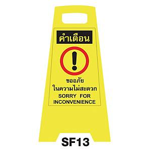 SF13 SAFETY FLOOR SIGN  SORRY FOR INCONVENIENCE