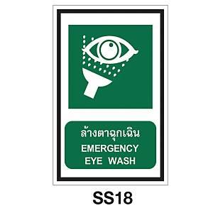 ป้ายสภาวะความปลอดภัย SS18 อลูมิเนียม 20X30 เซนติเมตร