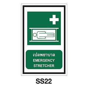 SS22 SAFETY CONDITION SIGN ALUMINIUM 20X30 CENTIMETRES