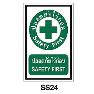 SS24 SAFETY CONDITION SIGN ALUMINIUM 20X30 CENTIMETRES