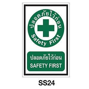 ป้ายสภาวะความปลอดภัย SS24 อลูมิเนียม 20X30 เซนติเมตร