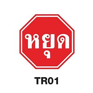 TR01 REGULATORY SIGN ALUMINIUM 45 CENTIMETRES