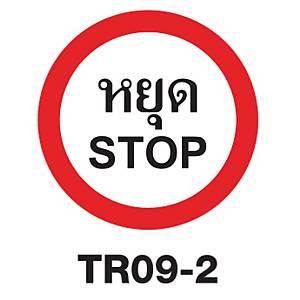 TR09-2 REGULATORY SIGN ALUMINIUM 45 CENTIMETRES