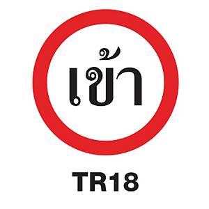 TR18 REGULATORY SIGN ALUMINIUM 60 CENTIMETRES