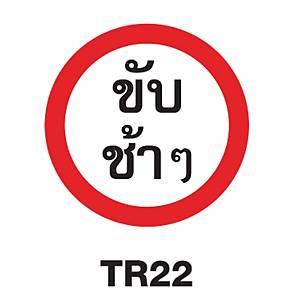TR22 REGULATORY SIGN ALUMINIUM 45 CENTIMETRES