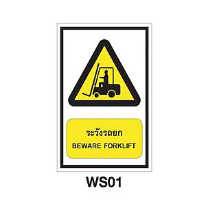 WS01 WARNING SIGN ALUMINIUM 20x30 CENTIMETRES