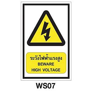 WS07 WARNING SIGN ALUMINIUM 20x30 CENTIMETRES