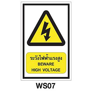 WS07 WARNING SIGN ALUMINIUM 30x45 CENTIMETRES