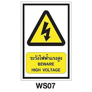 ป้ายเตือน WS07 อลูมิเนียม 30X45 เซนติเมตร