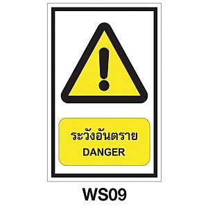 ป้ายเตือน WS09 อลูมิเนียม 20X30 เซนติเมตร