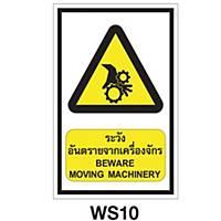 ป้ายเตือน WS10 อลูมิเนียม 30X45 เซนติเมตร