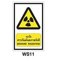 ป้ายเตือน WS11 อลูมิเนียม 30X45 เซนติเมตร