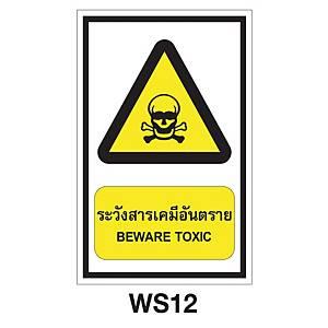 WS12 WARNING SIGN ALUMINIUM 20x30 CENTIMETRES