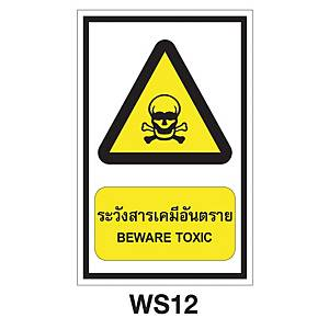 WS12 WARNING SIGN ALUMINIUM 30x45 CENTIMETRES