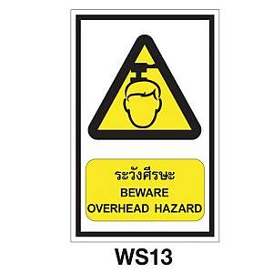 WS13 WARNING SIGN ALUMINIUM 30x45 CENTIMETRES