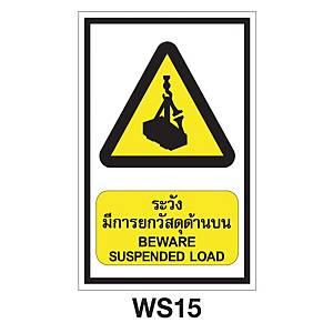 WS15 WARNING SIGN ALUMINIUM 20x30 CENTIMETRES