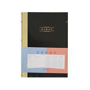 근영사 금전 출납부 21.7 x 32cm 100매(200P)