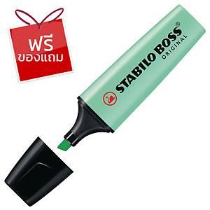 STABILO ปากกาเน้นข้อความ BOSS สีเขียวพาสเทล