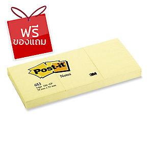 POST-IT กระดาษโน้ต 653Y 1.5  X 2  สีเหลือง บรรจุ 100 แผ่น/เล่ม แพ็ค 12 เล่ม