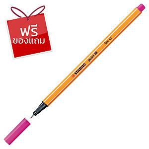 STABILO ปากกาหัวเข็มPOINT 88 ด้ามปลอก 0.4มม.ชมพู