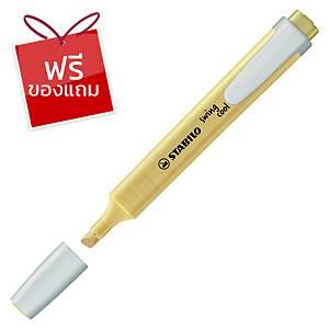 STABILO ปากกาเน้นข้อความ รุ่น SWING COOL สีเหลืองพาสเทล