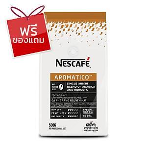 NESCAFE เมล็ดกาแฟ AROMATICO 500 กรัม