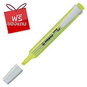 STABILO ปากกาเน้นข้อความSWINGCOOL 1-4มม. เหลือง