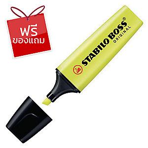STABILO ปากกาเน้นข้อความBOSS2-5มม. เหลือง