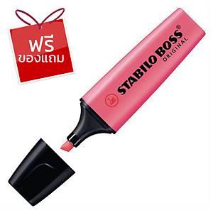 STABILO ปากกาเน้นข้อความBOSS2-5มม. ชมพู