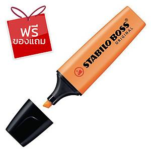 STABILO ปากกาเน้นข้อความBOSS2-5มม. ส้ม
