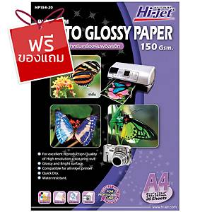 HI-JET กระดาษโฟโต้อิงค์เจ็ทแบบเนื้อมัน EXTRA2000 A4 150 แกรม 1 แพ็ค บรรจุ20ผ