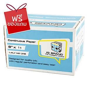 IQ กระดาษต่อเนื่อง 1ชั้น 9X11 นิ้ว 1 กล่อง บรรจุ 2000 ชุด