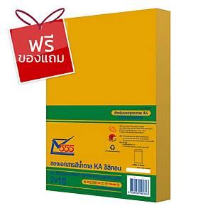 555 ซองเอกสารกระดาษคราฟท์น้ำตาล KA125แกรม 7  X 10  แพ็ค 50ซอง